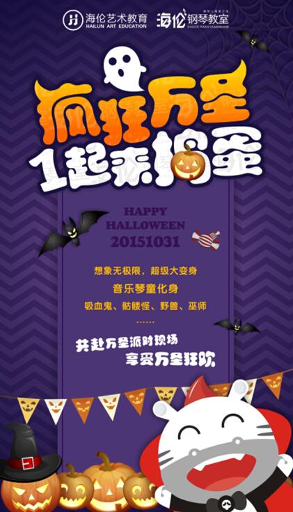 琴行万圣节活动宣传海报
