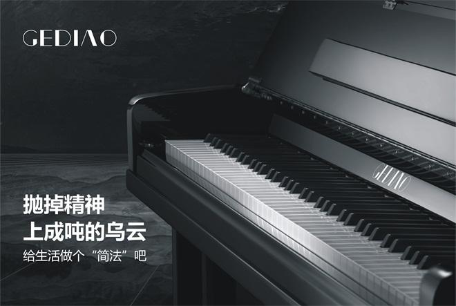 GEDIAO格调钢琴S6