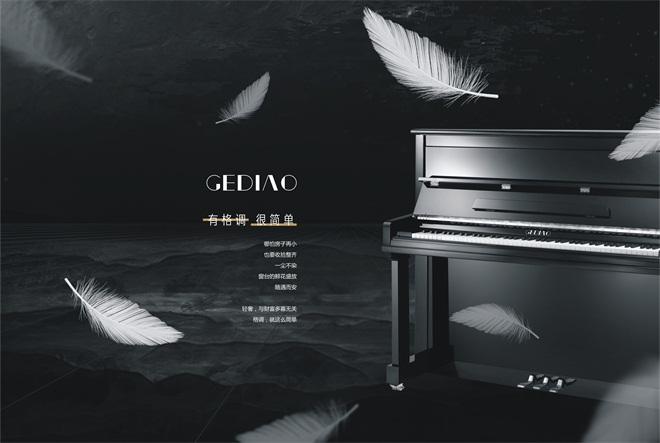 GEDIAO格调钢琴S1